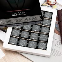 Order the chocolate set XL «Men». Reliable delivery to any chosen city.
