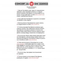 Product Gift certificate concert.ua 1000 UAH
