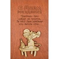 Product Wooden card #4