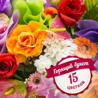 Order with delivery «Hot bouquet of 15 flowers»