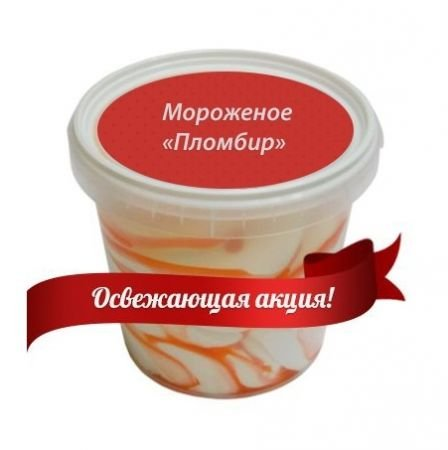 Product Ice cream (0,5 kg) for free