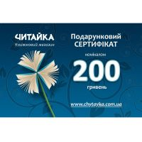 Product Certificate ��hytayka� 200 UAH
