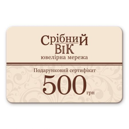 Product Certificate Silver Age 500 UAH