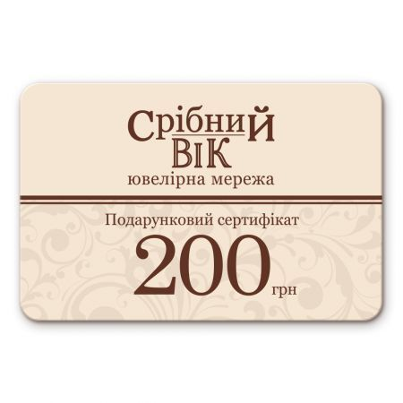 Product Certificate Silver Age 200 UAH