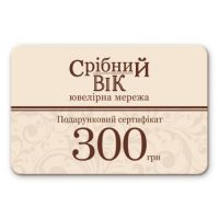Product Certificate Silver Age 300 UAH