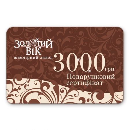 Product Certificates Gold Century 3000 UAH