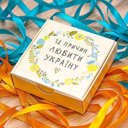 Order chocolate mini-set «12 reasons to love Ukraine» in the internet-shop UFL.